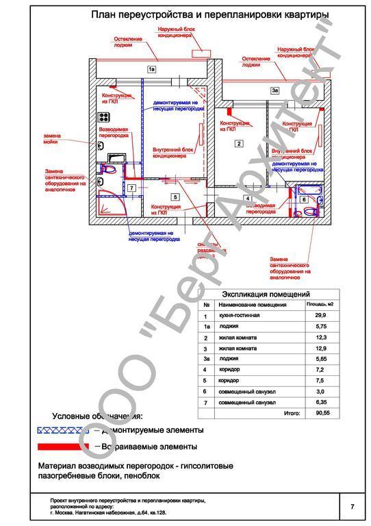 Перепланировка типовой трехкомнатной квартиры - заказать